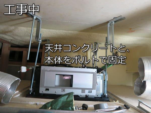 浴室暖房乾燥機BDV4104設置