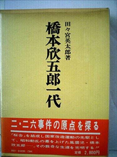 今読んでる『軍閥と重臣』新聞記...