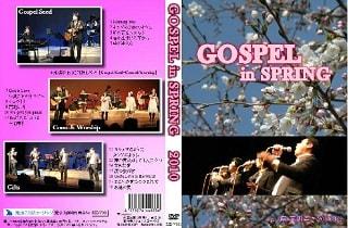 Gospelinspringmsize