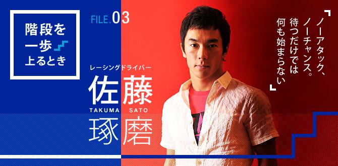 Takuma2