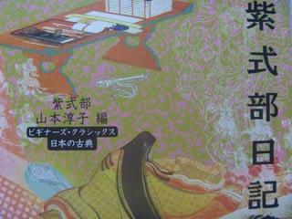 紫式部日記 現代語訳