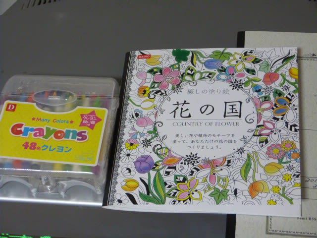 大人の塗り絵コロリアージュ花の国 鈴ちゃんの日記