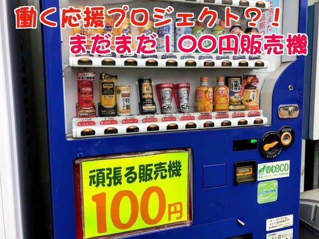 まだまだ100円プロジェクト