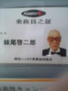 おじいちゃんタクシー