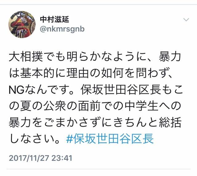 保坂展人世田谷区長への意見具申...