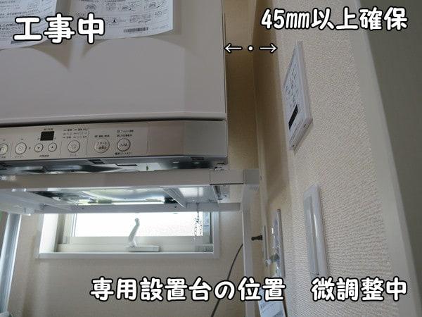 ガス衣類乾燥機設置_側面の幅45mm以上確保