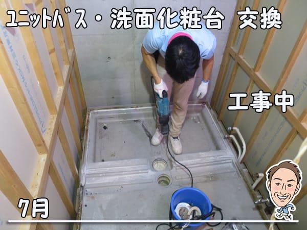 博多の建築士三兄弟_ユニットバス解体工事