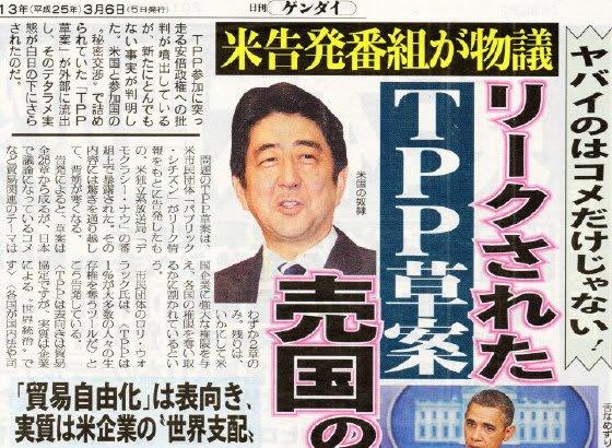 日刊ゲンダイ3月6日付け紙面引用