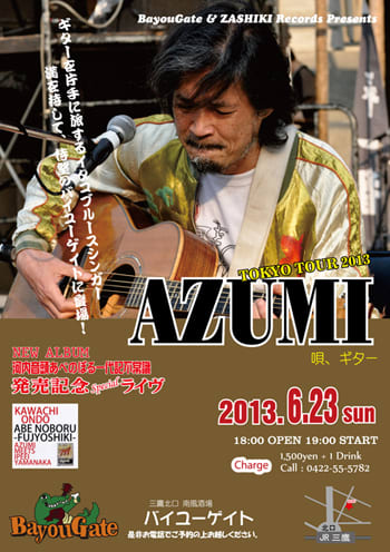 20130623_azumi_350