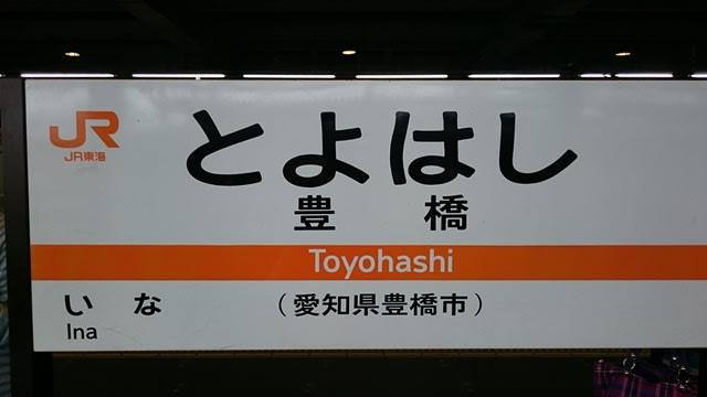 名鉄豊橋駅の案内板