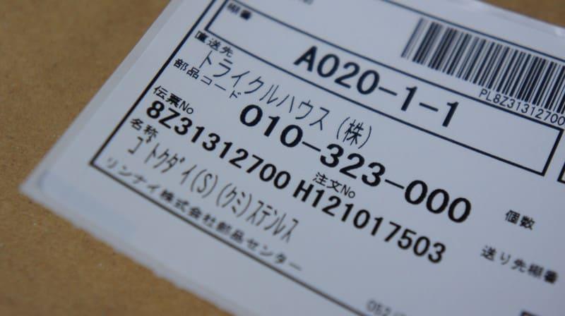 20130318_stove14_3