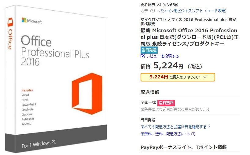 マイクロソフト オフィス アカウント