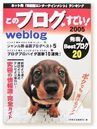 別冊宝島/このブログがすごい!-2005