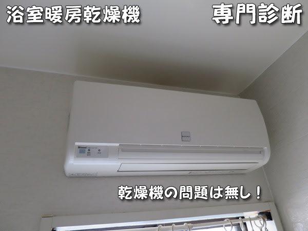 リンナイ製浴室暖房乾燥機RBH-W413K外観