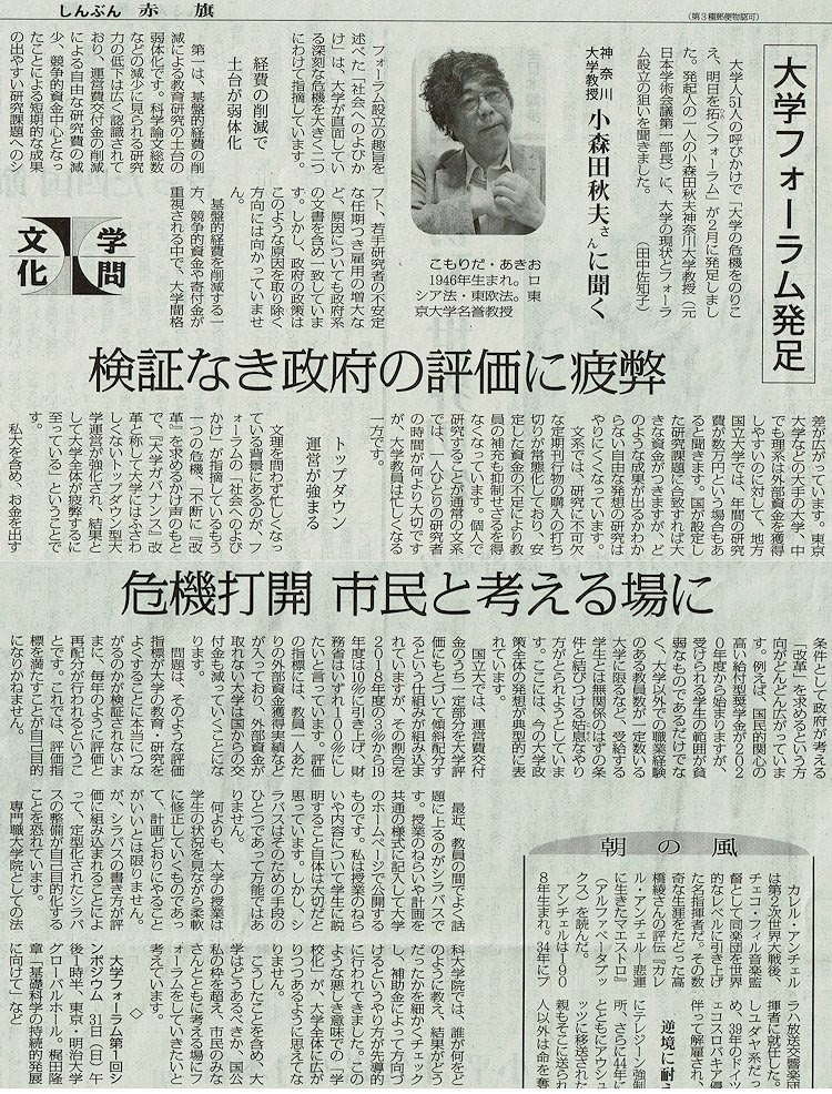 akahata 【大学フォーラム発足】...