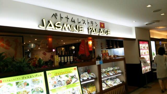 ジャスミンパレス(ベトナム料理) JR横浜駅 - 土曜のランチは ...