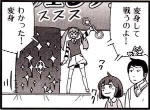 Manga_time_sp_2012_02_p022