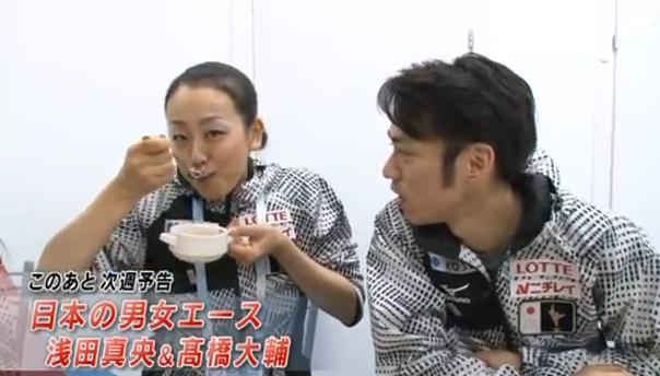 mao asada i daisuke takahashi izlazi