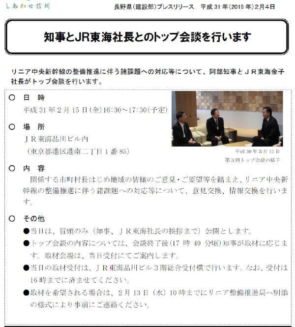 長野県広報