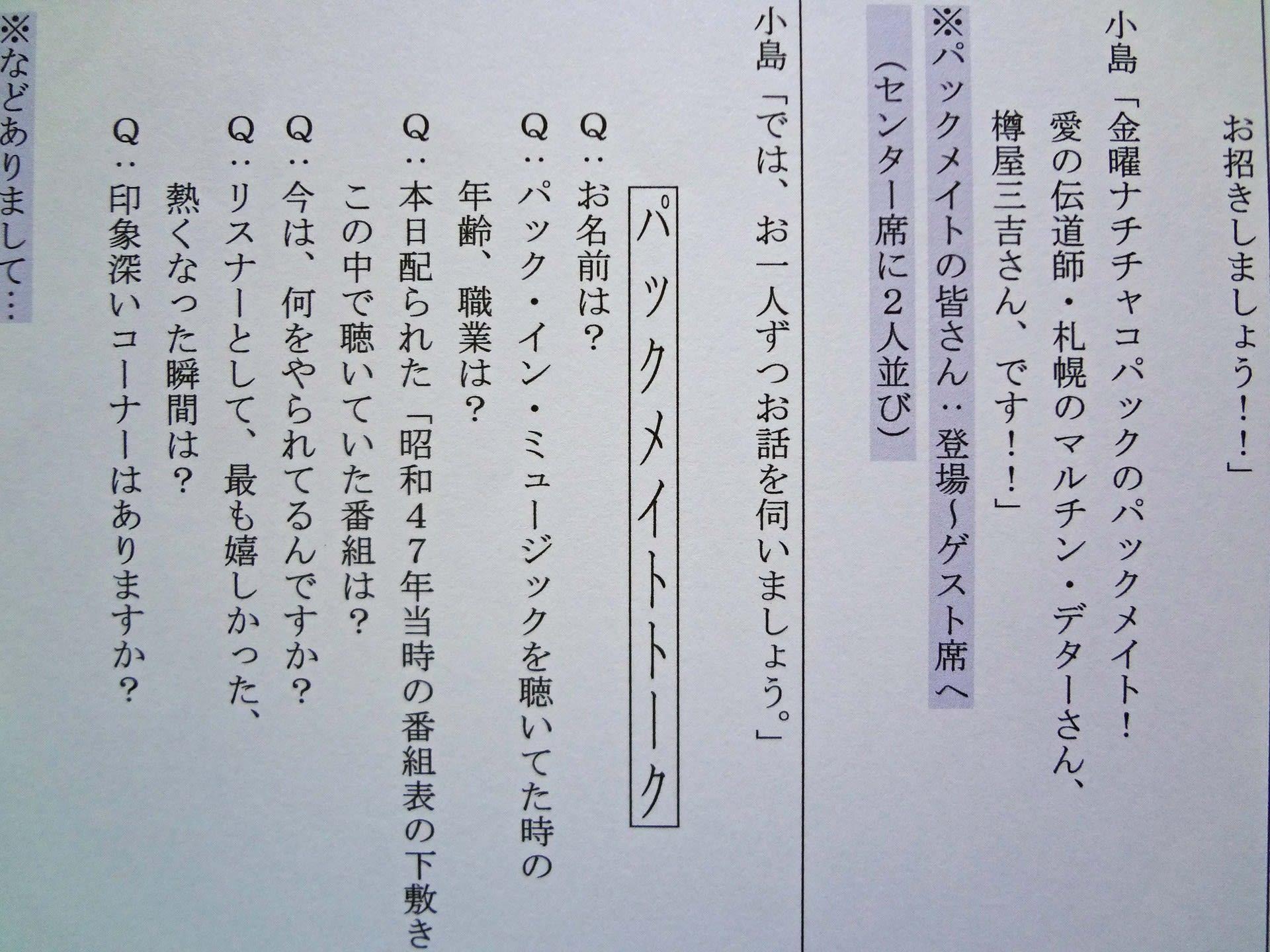 2015年7月26日 TBS我が青春のパ...