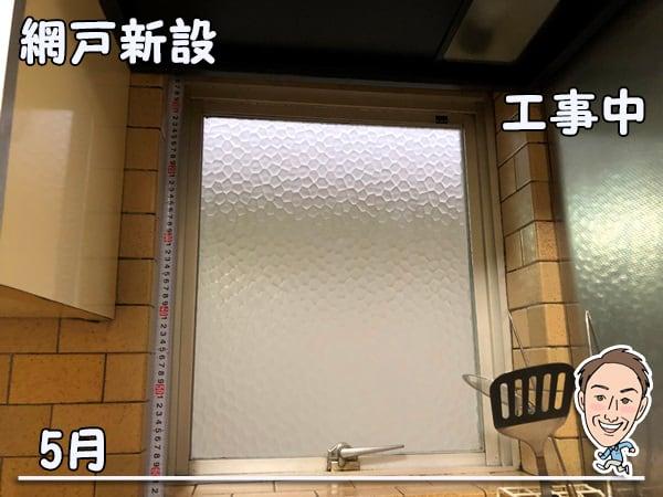 博多の建築士三兄弟_網戸