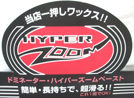 Hz002