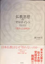 ○ [51] 仏教思想のゼロポイント...