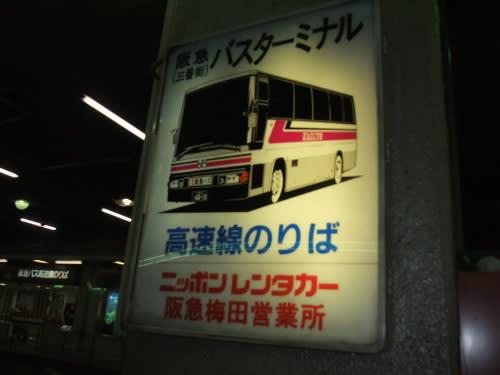 阪急バス 阪急三番街バスターミ...