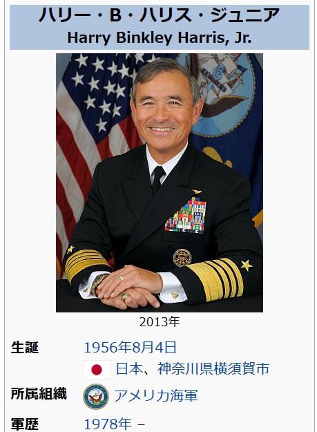 空席だった駐韓米国大使にハリス...