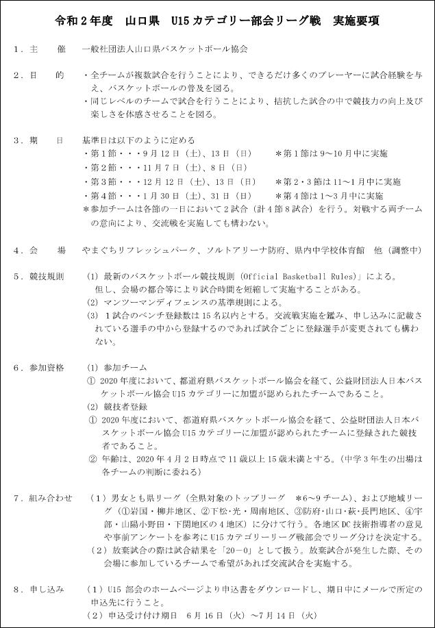 〔お知らせ〕令和2年度 U15リーグ戦のご案内 - yamaguchibasketball.blog