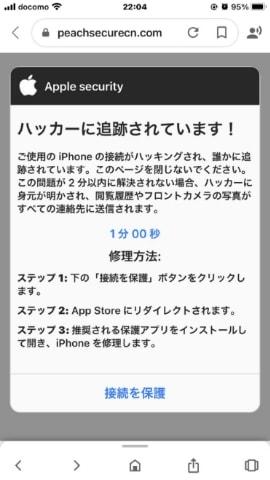 され た まし ハッキング が メッセージ Iphone 「iPhoneがハッキング、39件のウイルスが検出」警告画面が出た時の対処方法
