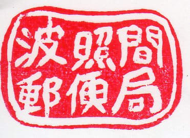 Hateruma3019