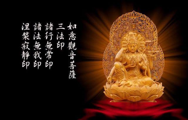 仏教「三法印(四法印)」 - 慶...
