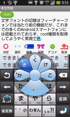 「ATOK for Android」の入力画面