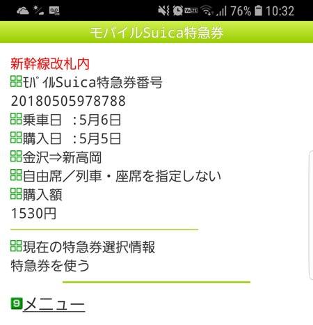 モバイルSuica特急券に「新幹線改札内」の表示