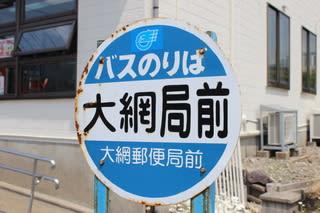 ぶらり旅・大網郵便局(山形県鶴...