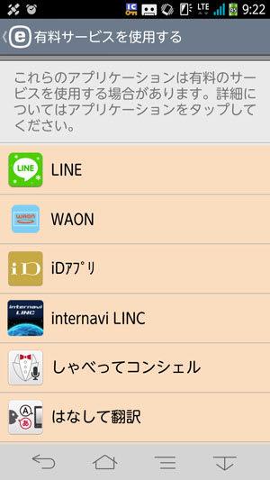 有料サービスを使用するアプリの一覧