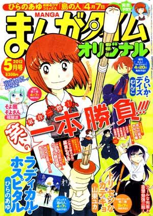 Manga_time_or_2012_05