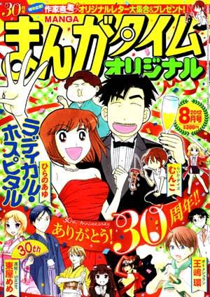Manga_time_or_2012_08