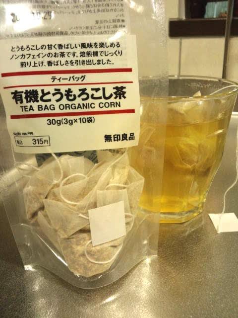 コーン茶・とうもろこし茶、ほかのメーカーもいくつか試したのですが、 この無印良品の商品が一番香ばしく、またティーバッグなので簡単で飲みやすいです。