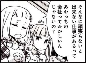 ... ねねっち! Manga_time_kr_carat_2014_11_p058