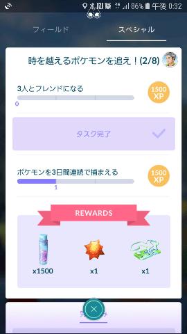 ポケモンgo 交換する タスク