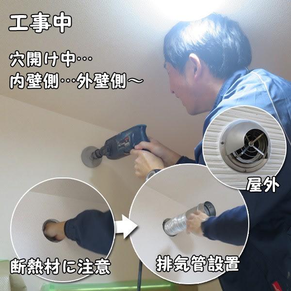 ガス衣類乾燥機の排湿管の穴開け中