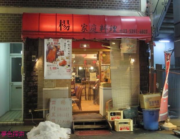 【孤独のグルメ】中国家庭料理 楊2号店@池袋|汁 …