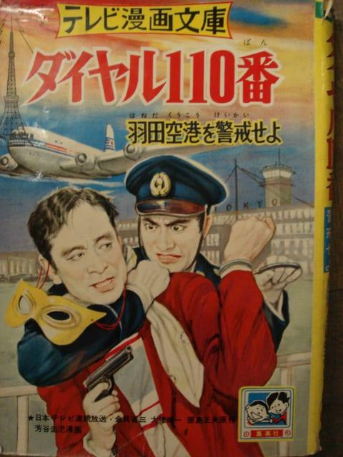 ダイヤル110番・羽田空港を警戒...