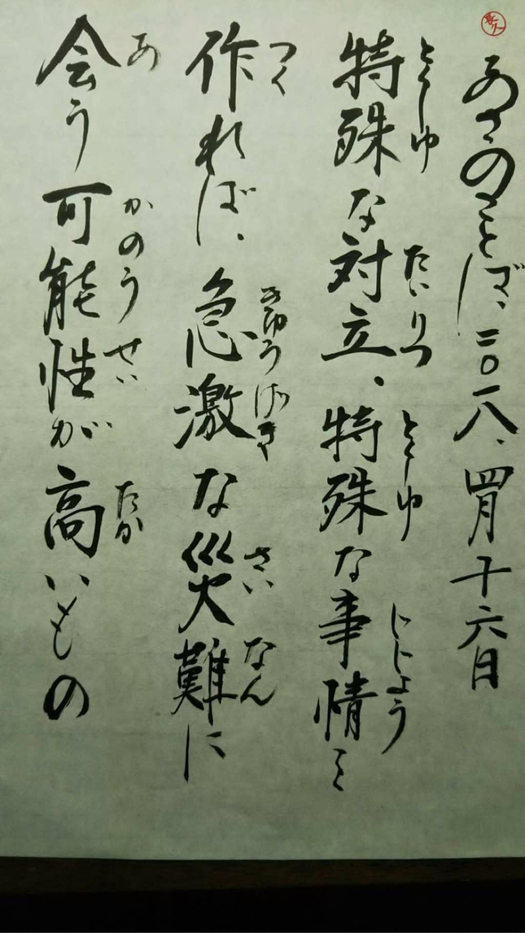 4/16 感情の対立 - 天地公道(幸せに生きる道)