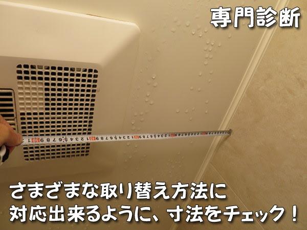 ユニットバス天井三乾王TYK200
