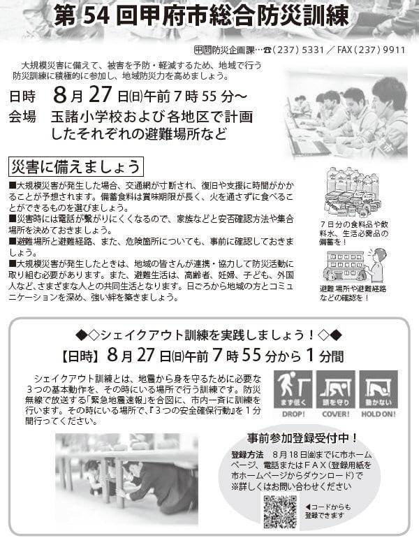 広報・甲府市総合防災訓練