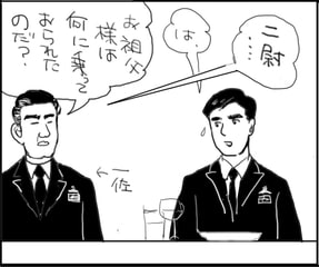 正道 寺内