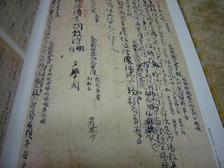 御堂関白記 - 平安時代の陰陽 (...